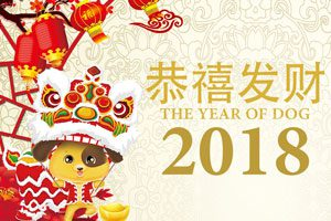 Celebrating Chinese New Year 2018 – Year of the Dog